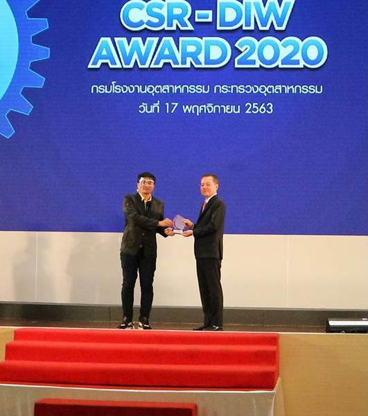 """""""บริษัทแว้ปคลีนเท็ค จำกัด"""" ได้รับรำงวัล CSR-DIW Award 2020"""